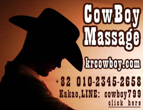 click here for COWBOY MASSAGE
