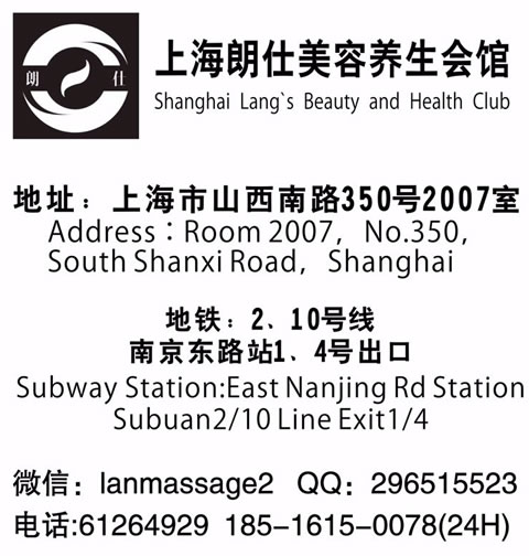 click here for SHANGHAI LANG'S BEAUTY AND HEALTH CLUB